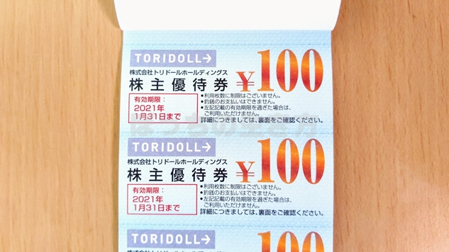 トリドールの株主優待券40枚つづり