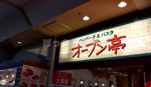 桑名駅近くのアピタにあるオーブン亭で株主優待を使うとランチがなんと半額に!?お伊勢参りのお供に…