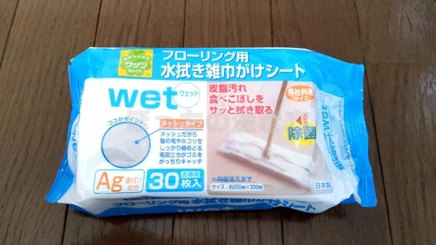 ワッツの株主優待の水拭き雑巾がけシート