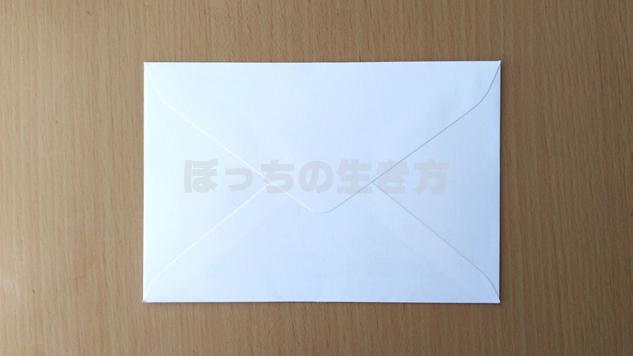山岡家の株主優待の封筒