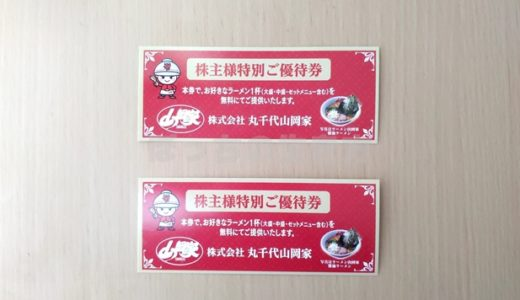 【3399】山岡家の株主優待は1,000円以上のラーメンにも使えるチケットが半年で2枚もらえます♪
