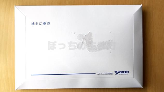 ヤマトインターナショナルの株主優待品が到着
