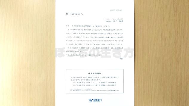 ヤマトインターナショナルの株主優待