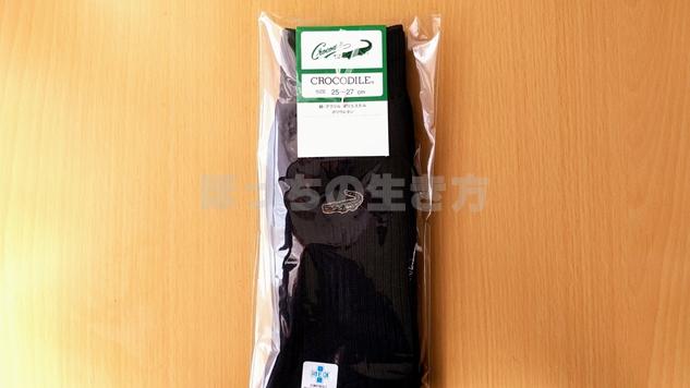 ヤマトインターナショナルの株主優待でもらえるクロコダイル靴下
