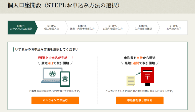 松井証券の口座開設申込手順を解説