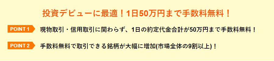 松井証券は50万円の取引まで手数料無料
