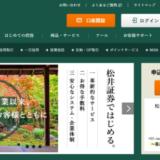 松井証券の口座開設を申し込み