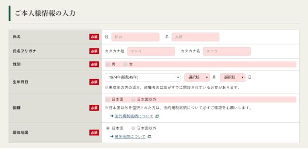 松井証券の口座開設で氏名入力