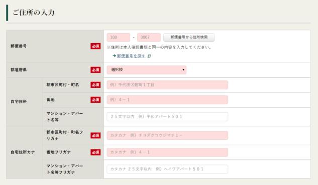 松井証券の口座開設手順