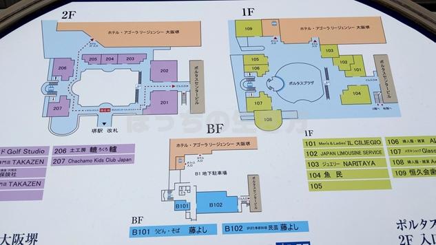 アゴーラリージェンシー堺の案内図