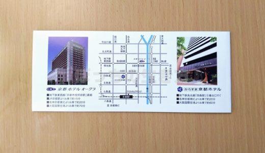 【9723】京都ホテルグループの株主優待をもらわない理由とは!?じつはもっと魅力的な方法が…