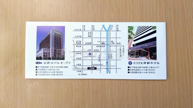 京都ホテルグループの株主優待