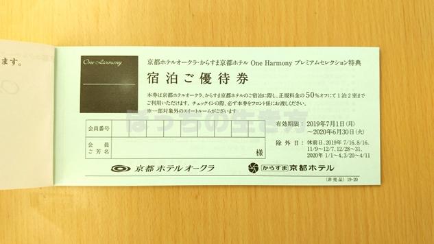 京都ホテルオークラの50%宿泊割引券