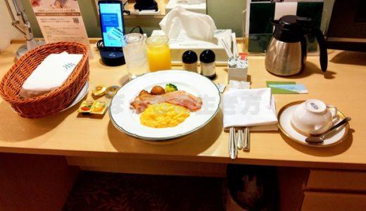 リーガロイヤルホテル大阪のルームサービス朝食はどうなの!?写真付きでレポートします♪【ブログ】