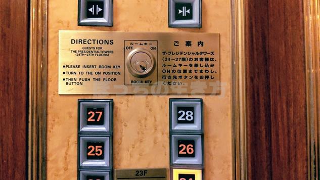 リーガロイヤル大阪のエグゼクティブフロアの専用キーをエレベーターで使う