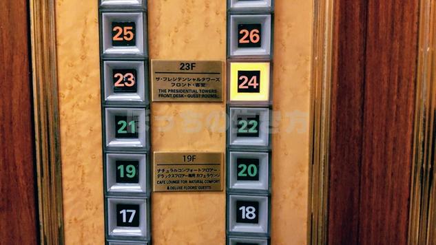 プレジデンシャルタワーは23階