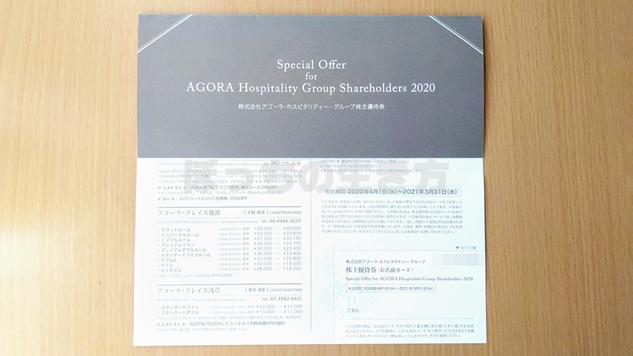 アゴーラホスピタリティーグループの株主優待