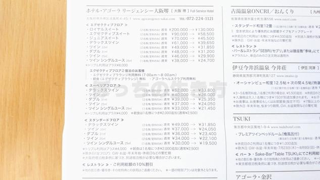 アゴーラリージェンシー堺の株主優待宿泊料金