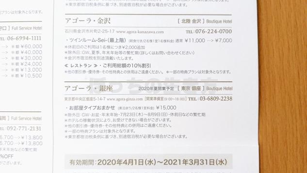 アゴーラ銀座と金沢の株主優待宿泊料金