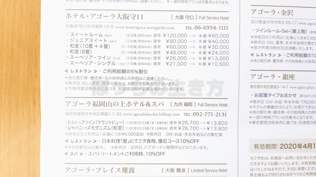 アゴーラ大阪守口の株主優待宿泊料金