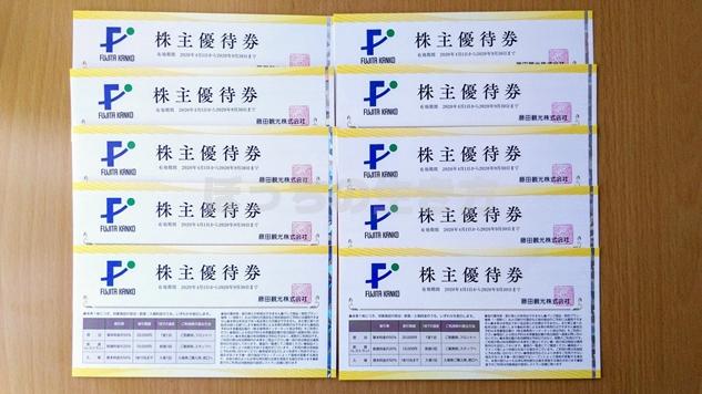 藤田観光の基本室料50%OFF株主優待券