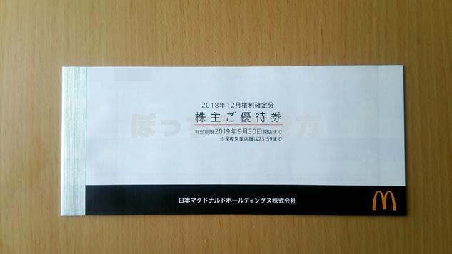 日本マクドナルドの株主優待は引換券