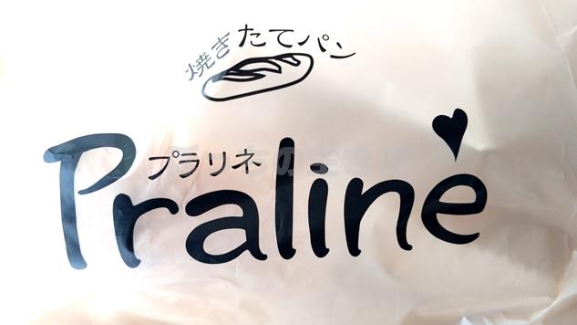 群馬県のパン屋プラリネ