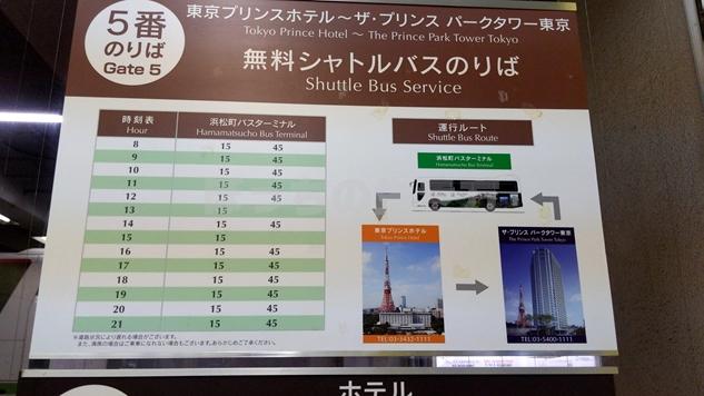 東京プリンスホテルのシャトルバスの時刻表
