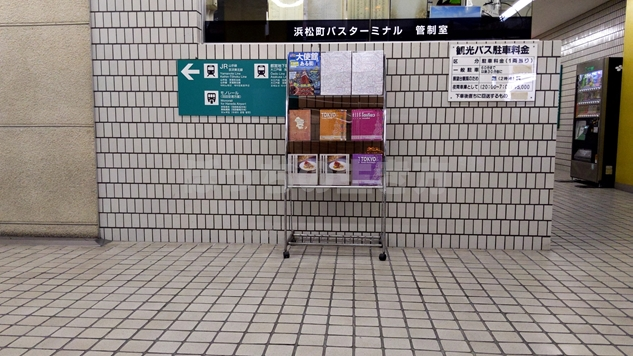 浜松町駅のバスのりば
