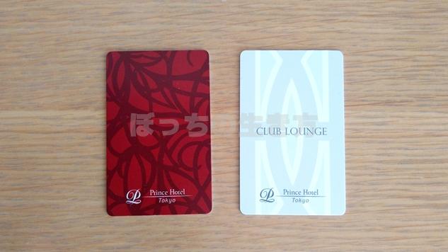 東京プリンスホテルのカードキー