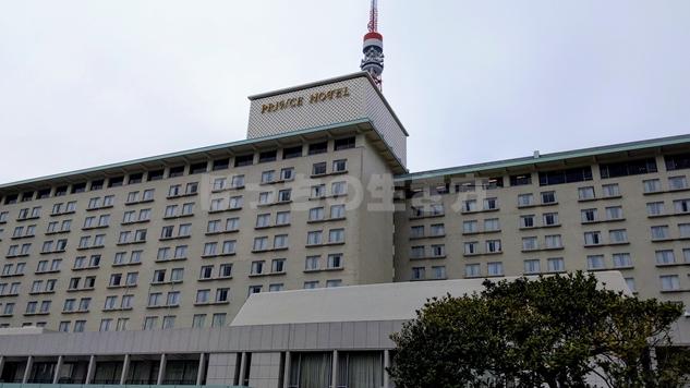 東京プリンスホテルの外観
