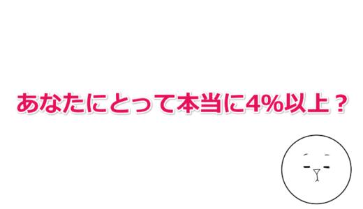 株主優待と配当合わせて4%以上の利回り♪…それ本当に「あなたにとって」4%以上ですか?