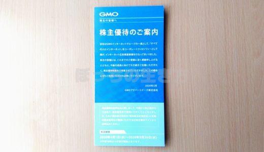 【4784】GMOアドパートナーズの株主優待は株式売買手数料3,000円のキャッシュバック!ただし条件が…
