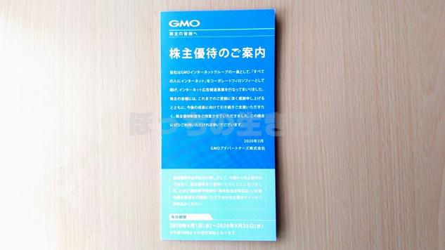 GMOアドパートナーズの株主優待は取引手数料キャッシュバック3,000円