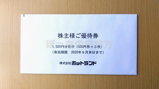 ホットランドの株主優待は食事券1,500円