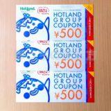 ホットランドの株主優待券1,500円が到着