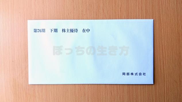 岡部の株主優待クオカードが到着