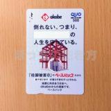 岡部の株主優待クオカード500円が届きました