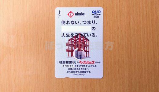 【5959】岡部の株主優待はクオカード500円が年2回♪総合利回りも5%以上の素晴らしい銘柄です!