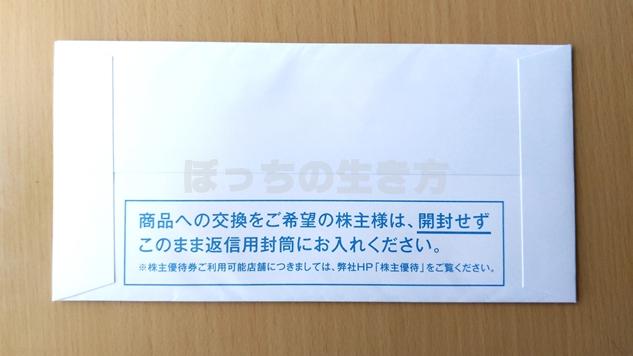 三光マーケティングフーズの株主優待券を東京チカラめし謹製カレーと精米に交換