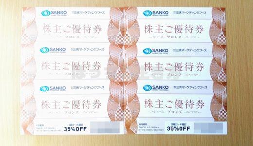 【2762】三光マーケティングフーズの株主優待はランク別の割引券!東京チカラめし謹製カレーや精米と交換もできます♪