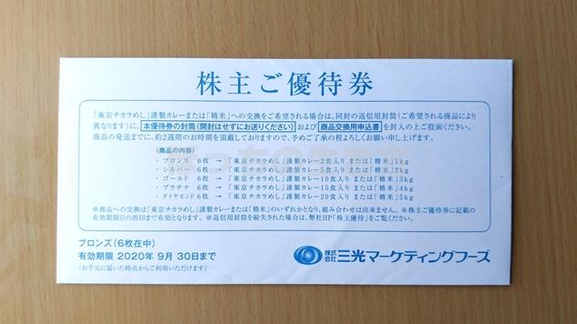 三光マーケティングフーズの株主優待券がはいった封筒