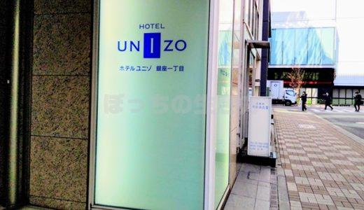ホテルユニゾ銀座一丁目の宿泊記♪なんとビジネスホテルなのにルームサービスがある!?