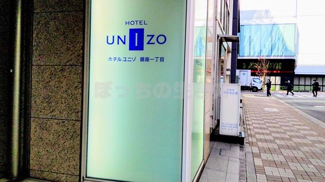 ホテルユニゾ銀座一丁目の外観