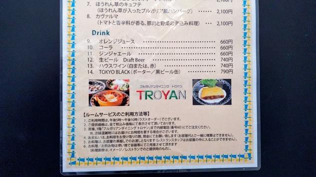 ホテルユニゾ銀座一丁目のルームサービスはTROYAN