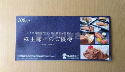 【9979】大庄の株主優待は食事券2,500円か特産品をカタログギフト形式で選べます♪利回りも4%以上ありますよ!