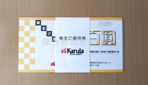 【2789】カルラの株主優待は100株で食事券1,000円♪ただし、東北地方にしか店舗が…