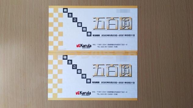 カルラの株主優待は優待券500円が2枚