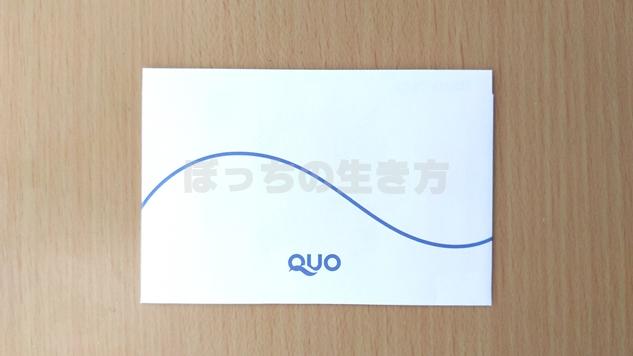 パレモの株主優待はクオカード1,000円