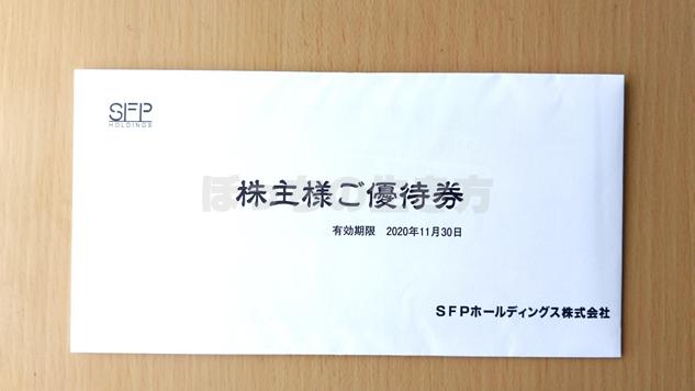 SFPホールディングスの株主優待が到着